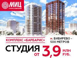 Сити-комплекс «Барбарис» в СВАО Студии от 3,9 млн рублей.